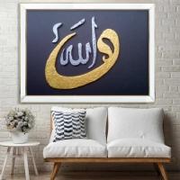 Aynalı Gold Vav-Allah Yazılı Kanvas Tablo